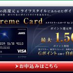 Tポイントが最も貯まるクレジットカードは「エクストリームカード」