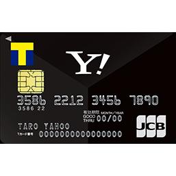 Yahoo!JAPANカード(ヤフーカード)は持っていた方が良いわけ パート2