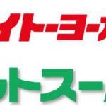 イトーヨーカドーのネットスーパーが人気なわけ